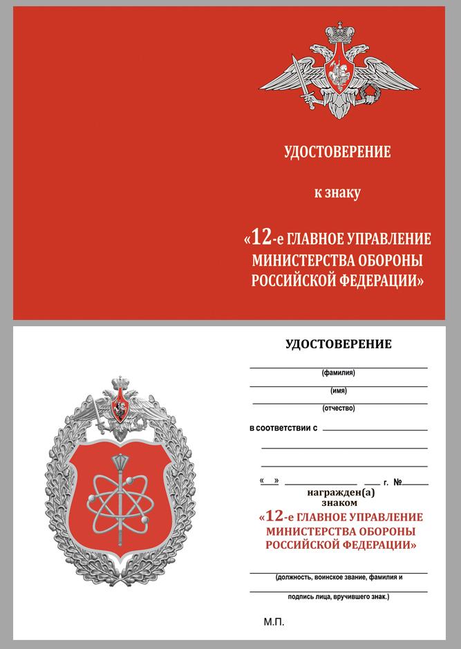 """Удостоверение к знаку""""12-ое Главное управление МО РФ"""""""