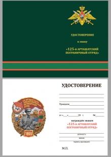 Удостоверение к знаку 125 Арташатский Краснознамённый Пограничный отряд