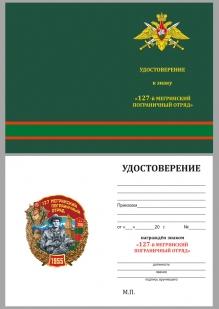 """Удостоверение к знаку """"127 Мегринский пограничный отряд"""""""