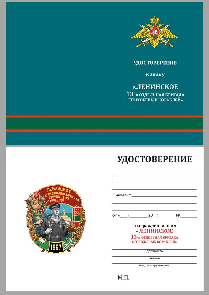 Удостоверение к знаку 13 ОБрПСКр Ленинское