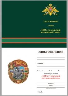 """Удостоверение к знаку """"130 Уч-Аральский Пограничный отряд"""""""