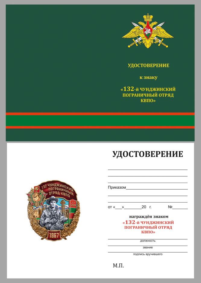 """Удостоверение к знаку """"132 Чунджинский пограничный отряд КВПО"""""""
