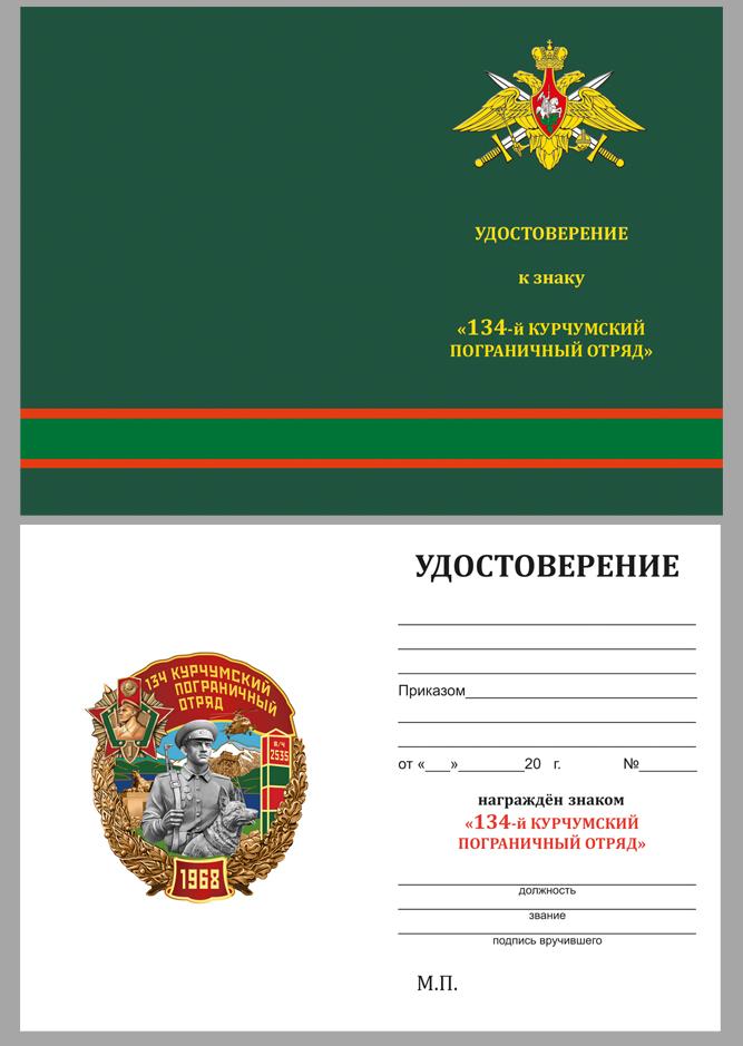 Удостоверение к знаку 134 Курчумский Пограничный отряд