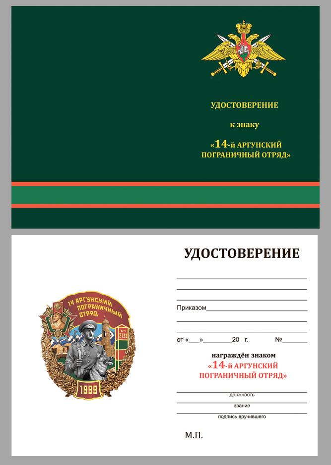 """Удостоверение к знаку """"14 Аргунский Пограничный отряд"""""""