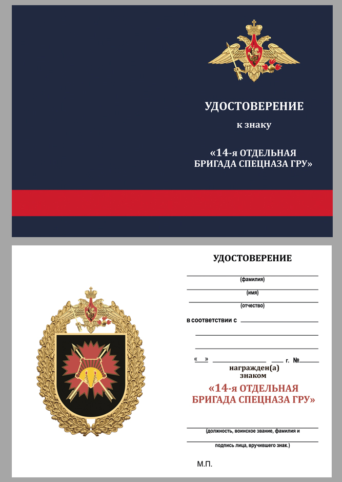 """Удостоверение к знаку """"14-я отдельная бригада специального назначения ГРУ"""""""