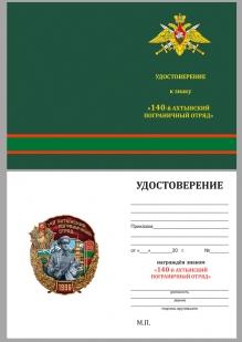 """Удостоверение к знаку """"140 Ахтынский пограничный отряд"""""""