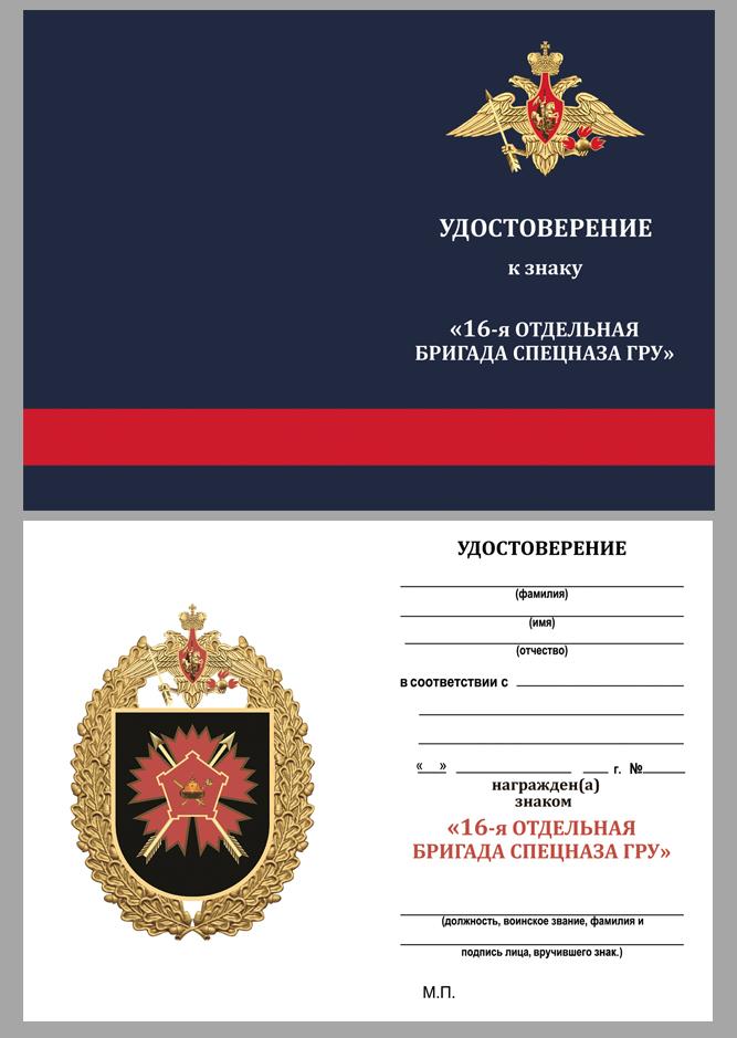 """Удостоверение к знаку """"16-я отдельная бригада специального назначения ГРУ"""""""