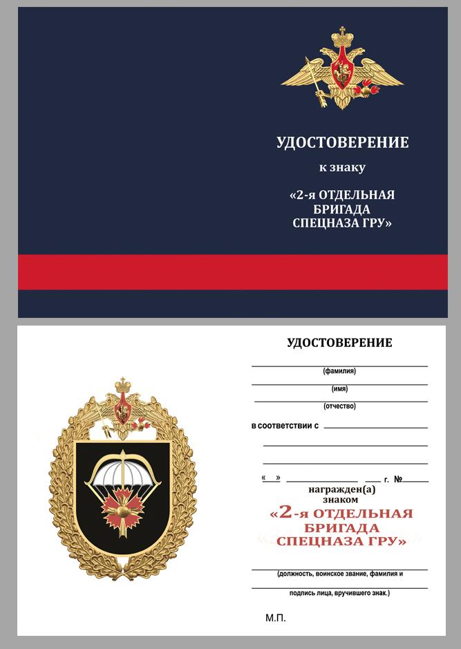 """Удостоверение к знаку """"2-я отдельная бригада специального назначения ГРУ"""""""