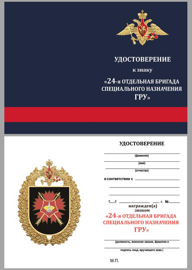 """Удостоверение к знаку """"24-я отдельная бригада специального назначения ГРУ"""""""