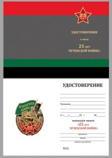 """Удостоверение к знаку """"25 лет Чеченской войны"""""""