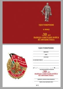 """Удостоверение к знаку """"30 лет вывода войск из Афганистана"""""""