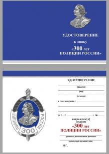 """Удостоверение к знаку """"300 лет Российской полиции"""""""