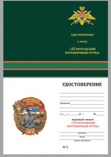 Удостоверение к знаку 35 Мургабский Пограничный отряд