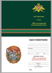 """Удостоверение к знаку """"38 Ахалцихский Краснознамённый Пограничный отряд"""""""