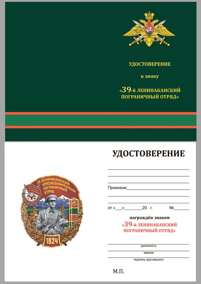 """Удостоверение к знаку """"39 Ленинаканский Краснознамённый Пограничный отряд"""""""