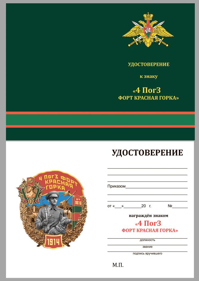 """Удостоверение к знаку """"4 ПогЗ форт Красная горка"""""""