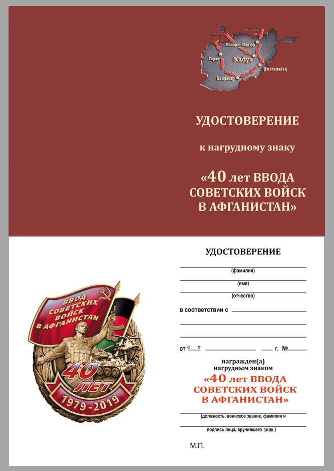 """Удостоверение к знаку """"40 лет ввода Советских войск в Афганистан"""""""