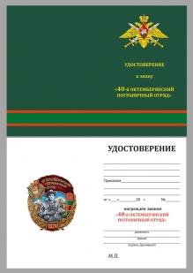 Удостоверение к знаку 40 Октемберянский Пограничный отряд
