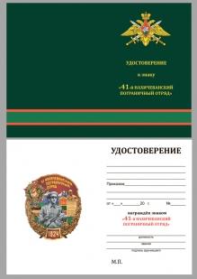 """Удостоверение к знаку """"41 Нахичеванский пограничный отряд"""""""