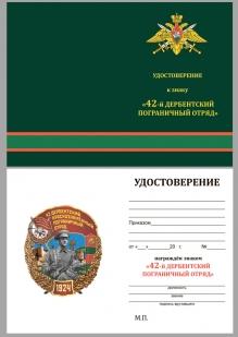Удостоверение к знаку 42 Дербентский Краснознамённый Пограничный отряд