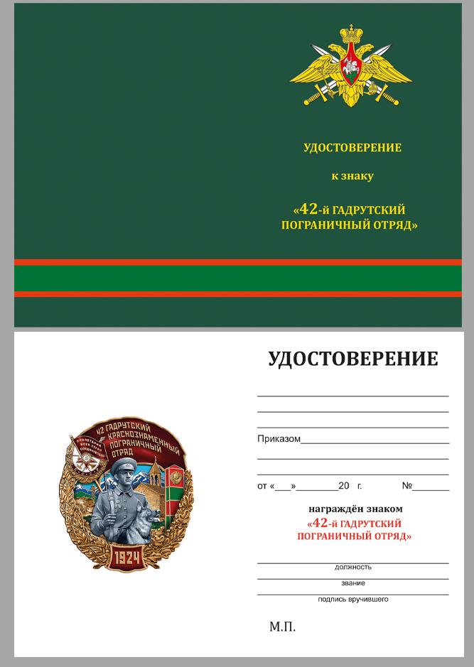 """Удостоверение к знаку """"42 Гадрутский Краснознамённый пограничный отряд"""""""