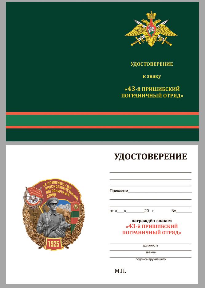 Удостоверение к знаку 43 Пришибский Краснознамённый погранотряд