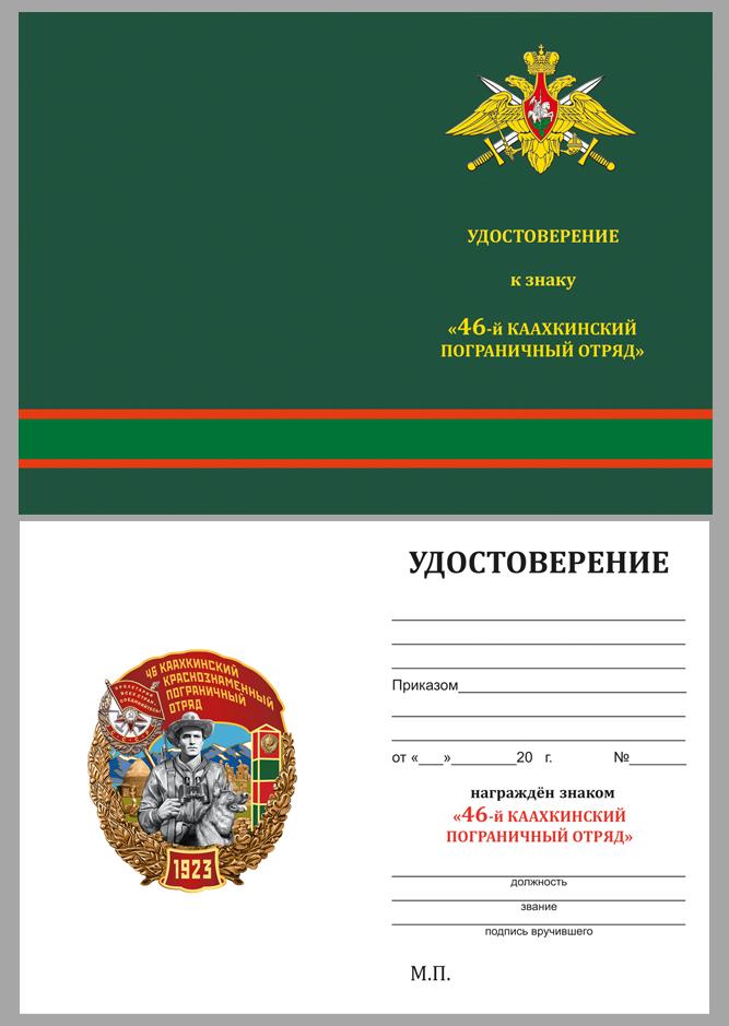"""Удостоверение к знаку """"46 Каахкинский Краснознамённый пограничный отряд"""""""