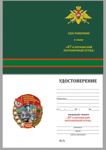 Удостоверение к знаку 47 Керкинский Краснознамённый пограничный отряд