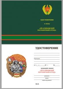 Удостоверение к знаку 48 Пянджский ордена Ленина Краснознамённый погранотряд