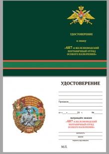 """Удостоверение к знаку """"487 Железноводский Пограничный отряд особого назначения"""""""