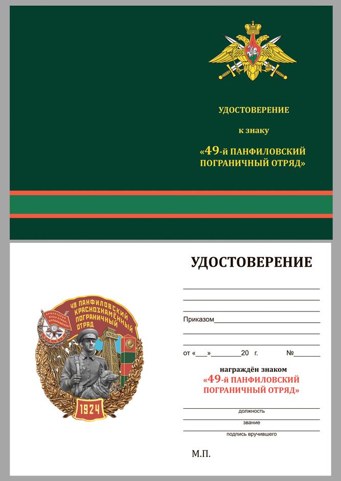 Удостоверение к знаку 49 Панфиловский Краснознамённый Пограничный отряд