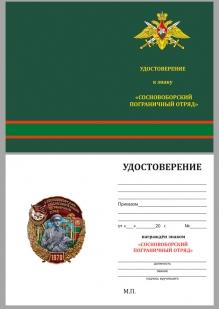 Удостоверение к знаку 5 Сосновоборский Краснознамённый Пограничный отряд