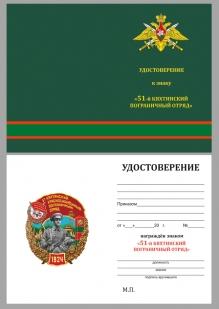 """Удостоверение к знаку """"51 Кяхтинский Краснознамённый пограничный отряд"""""""