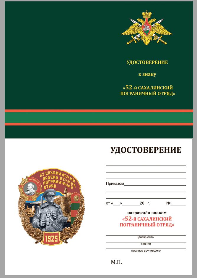 Удостоверение к знаку 52 Сахалинский ордена Ленина Пограничный отряд