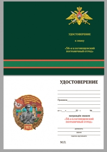 """Удостоверение к знаку """"56 Благовещенский Краснознамённый Пограничный отряд"""""""