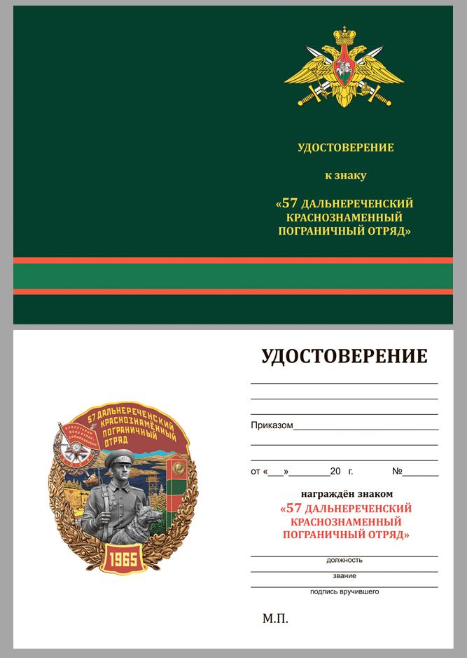 """Удостоверение к знаку """"57 Дальнереченский Краснознамённый Пограничный отряд"""""""