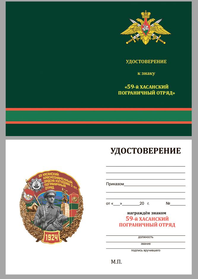 Удостоверение к знаку 59 Хасанский Краснознамённый Пограничный отряд