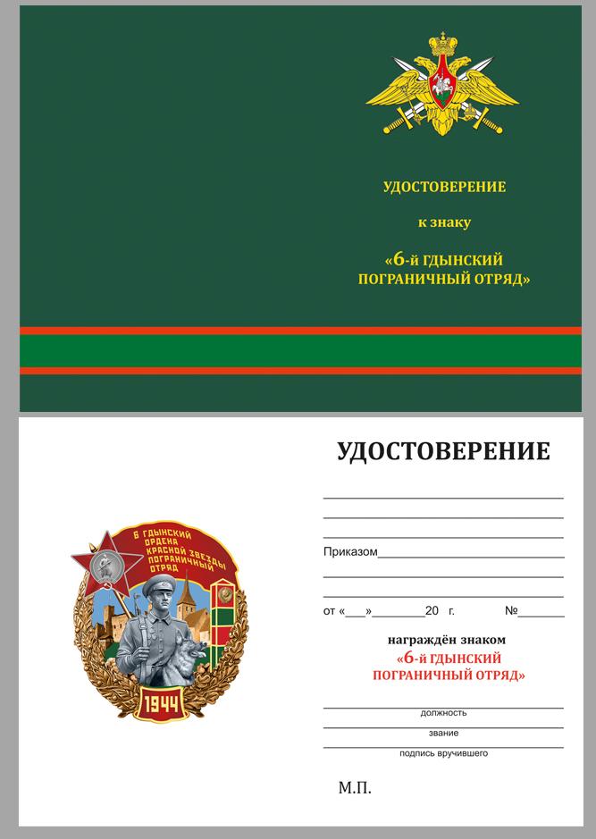 """Удостоверение к знаку """"6 Гдынский ордена Красной звезды пограничный отряд"""""""