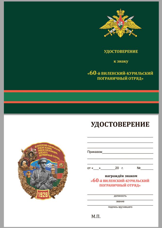 """Удостоверение к знаку """"Виленский-Курильский Пограничный отряд"""""""