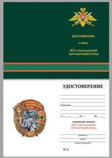 """Удостоверение к знаку """"61 Магаданский пограничный отряд"""""""