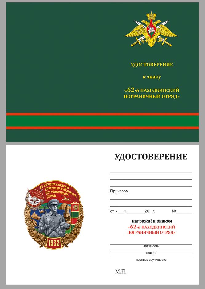 """Удостоверение к знаку """"62 Находкинский Краснознамённый пограничный отряд"""""""