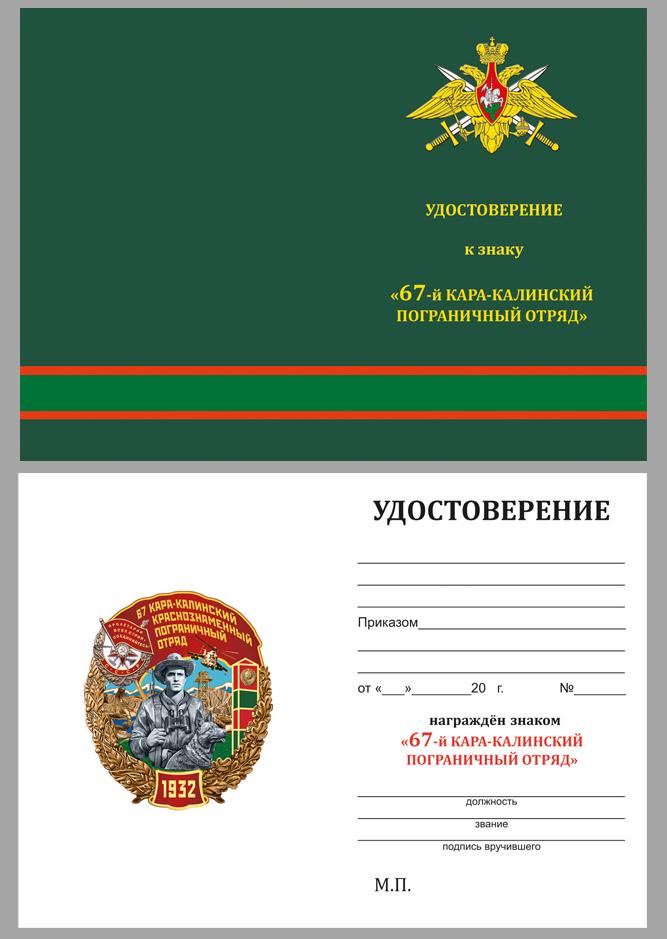 """Удостоверение к знаку """"67 Кара-Калинский Краснознамённый пограничный отряд"""""""