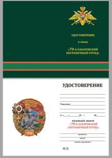 Удостоверение к знаку 70 Хабаровский пограничный отряд
