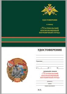 """Удостоверение к знаку """"73 Ребольский Краснознамённый Пограничный отряд"""""""