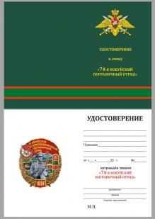 """Удостоверение к знаку """"74 Кокуйский Краснознамённый пограничный отряд"""""""
