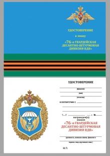 """Удостоверение к знаку """"76-я гвардейская десантно-штурмовая дивизия ВДВ"""""""