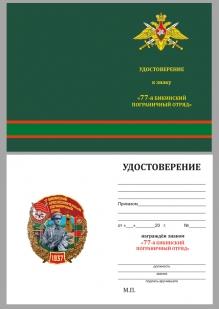Удостоверение к знаку 77 Бикинский погранотряд