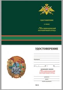 Удостоверение к знаку 78 Шимановский ордена Александра Невского Пограничный отряд