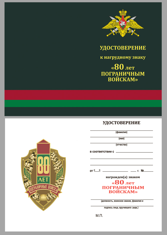 Удостоверение к знаку 80 лет Пограничным войскам