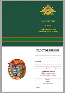 Удостоверение к знаку 81 Термезский ордена Красной Звезды Пограничный отряд